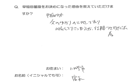 早稲田が父のゆかりの土地であり、対応して下さった方が信頼できそうだった為